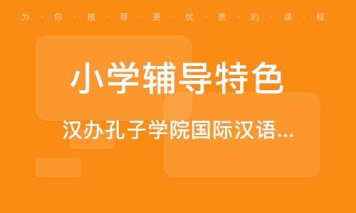 汉办孔子学院国际汉语教师证