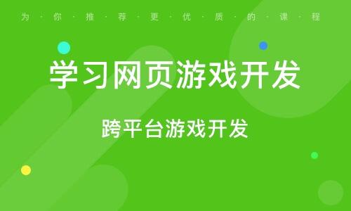 重慶學習網頁游戲開發