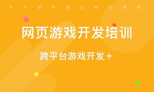 重慶網頁游戲開發培訓