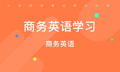 天津商务英语学习