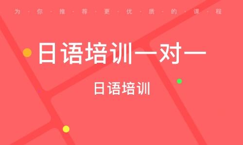 天津日语培训一对一