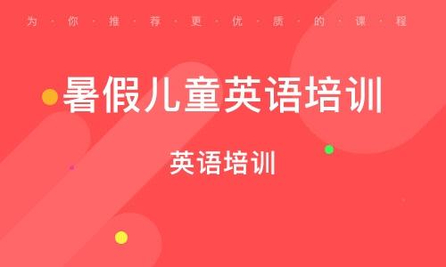 天津暑假儿童英语培训班