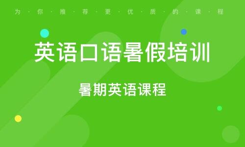 天津英语口语暑假培训班