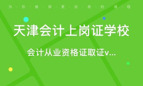 天津会计上岗证学校