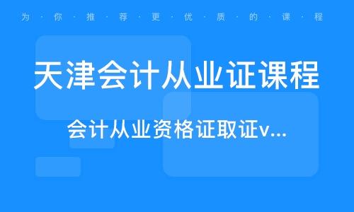天津会计从业证课程