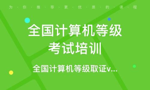 天津全国计算机等级考试培训