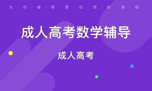 天津成人高考数学辅导