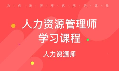 南京人力资源管理师学习课程