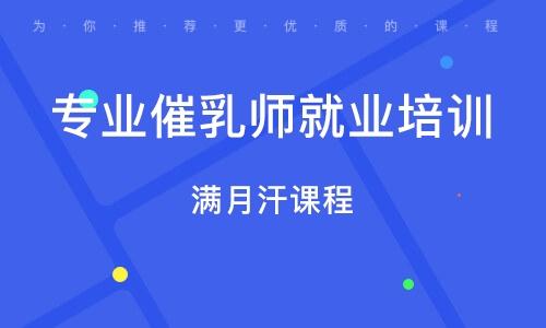 天津专业催乳师就业培训