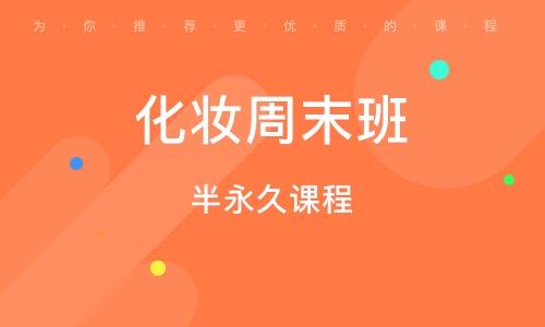 天津化妆周末班