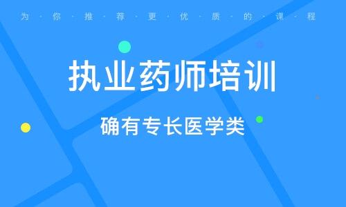 太原执业药师培训机构