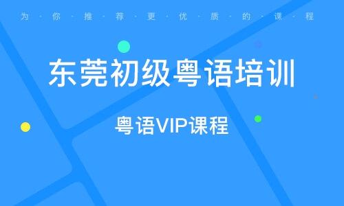 粵語VIP課程