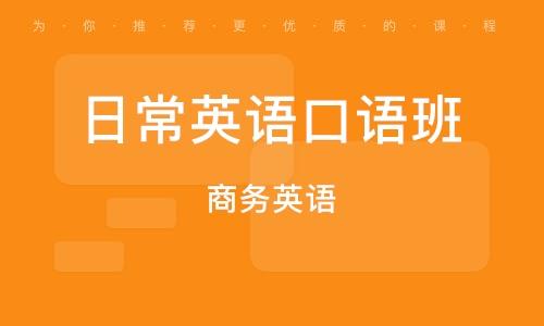 天津日常英語口語班