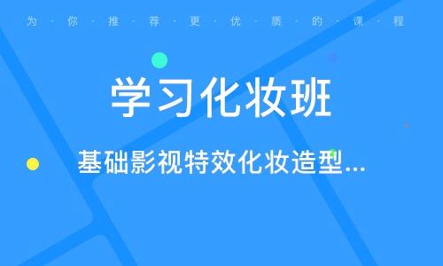 天津学习化妆班