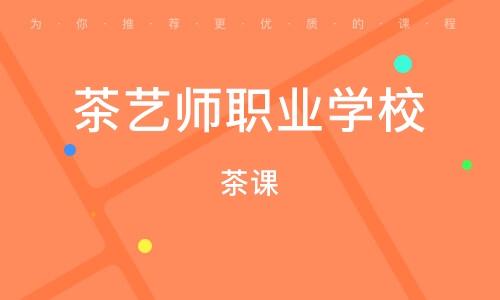 天津茶艺师职业学校