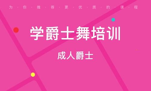 上海学爵士舞培训班