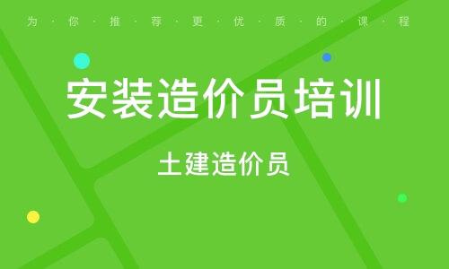 重慶安裝造價員培訓班