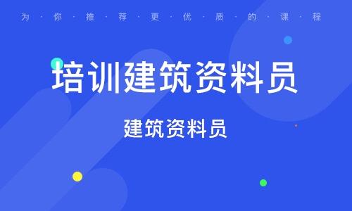 重慶培訓建筑資料員