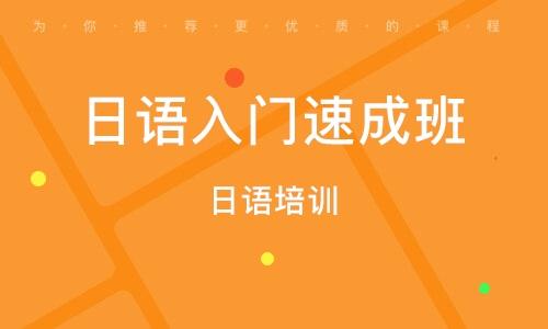 天津日语入门速成班