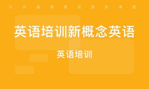 天津英语培训新概念英语