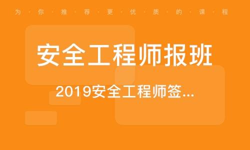 上海安全工程师报班