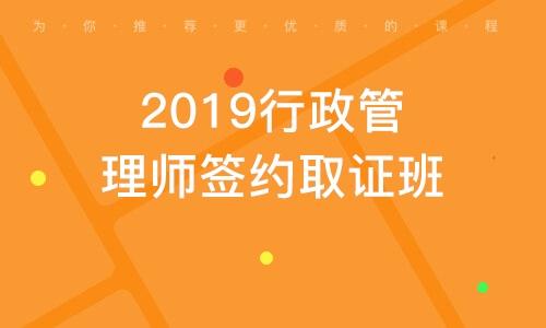 2019行政管理师签约取证班