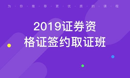2019证券资格证签约取证班