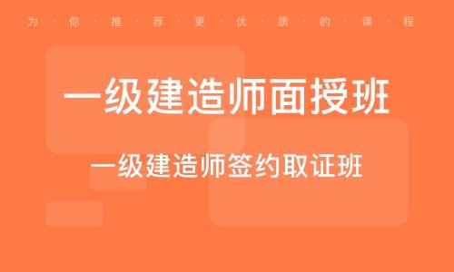 上海一级建造师面授班