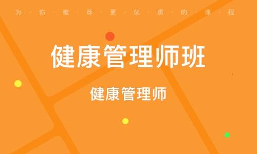 上海健康管理师班