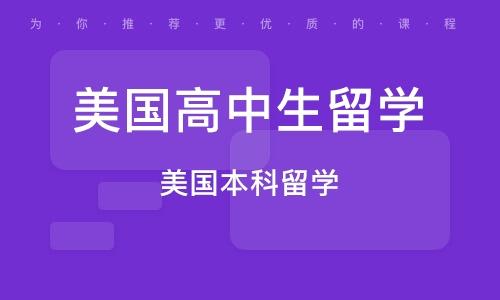 上海美国高中生留学