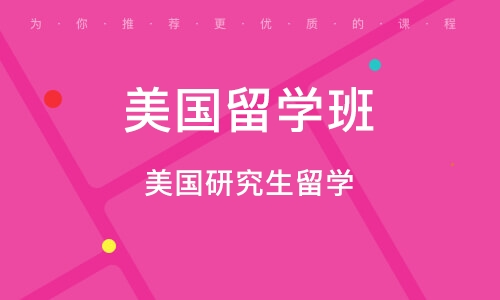 上海美国留学班