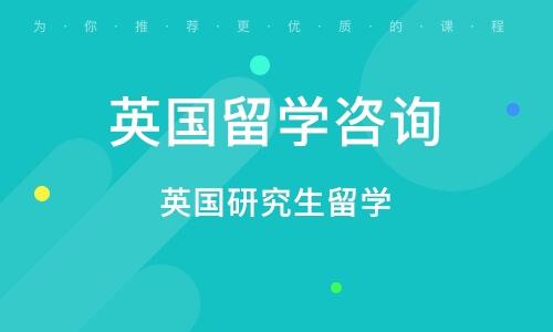 上海英国留学咨询