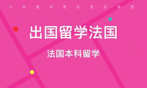 上海出国留学法国