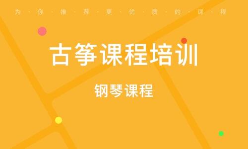 天津古筝课程培训
