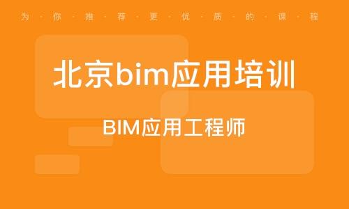 北京bim应用培训班