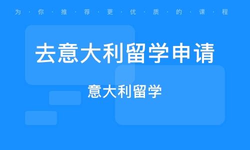 上海去意大年夜利留学请求