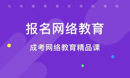 武汉报名网络教育