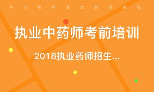 2018執業藥師招生簡章