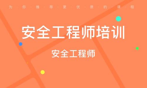 上海安全工程师培训