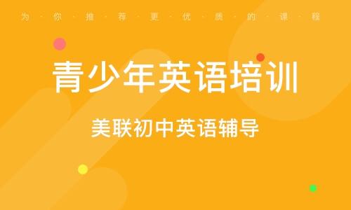 南京青少年英语培训中心