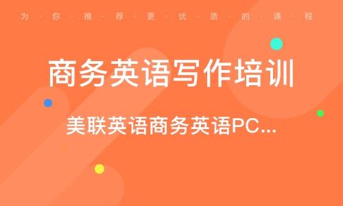 南京商务英语写作培训