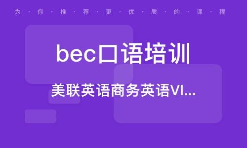 南京bec口语培训