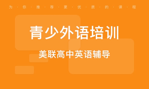 南京青少外语培训