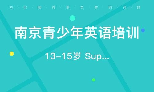 南京青少年英语培训