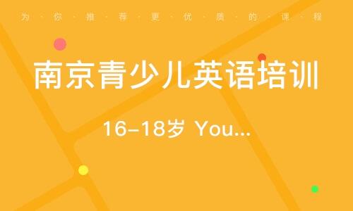 南京青少儿英语培训