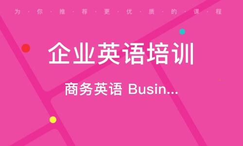南京企业英语培训学校