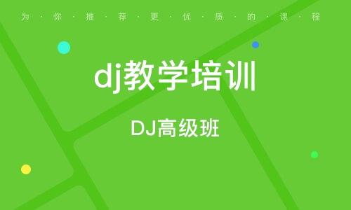 DJ高級班