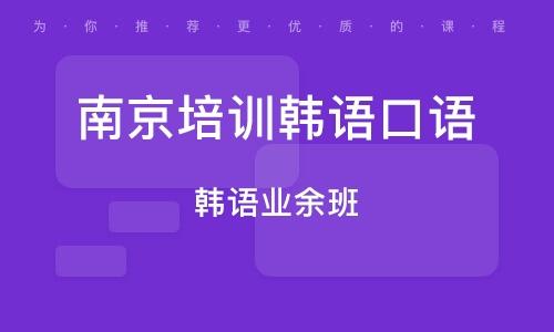 南京培训韩语口语