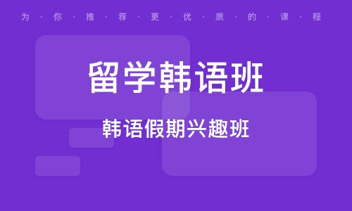 南京留学韩语班