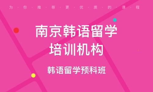 南京韩语留学培训机构